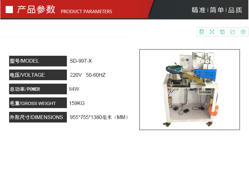 Direct sales of manufacturers SD-997-X automatic multi - functional  PEARL SETTING MACHINE